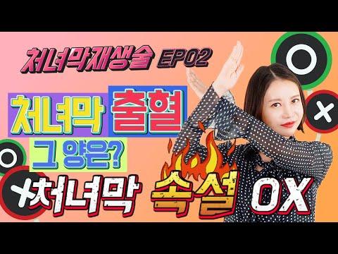 [처녀막 EP-02] 처녀막출혈로 시트가 흠뻑(?) 젖었다?! - 처녀막 속설 O X