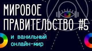Фото Мировое Правительство #5: Школа мечты, Колумб, рецепты античных врачей, Терри Гильям, Cъемки ТВ-шоу