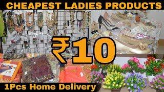 Cheapest Store For BUY Ladies Jewellery,clothes,footwear,etc In Retail | GURGAON | Prateek Kumar