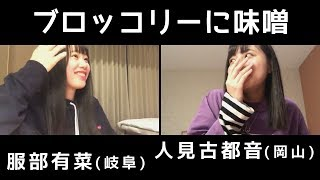 13:27 ブロッコリーは味噌で食べる 2018年4月14日SR配信 服部 有菜 (岐...