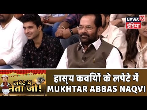 जहाँ न पहुँचे कवि, वहाँ भी पहुंचे Mukhtar Abbas 'Naqvi' | Lapete Mein Netaji