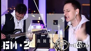 Би-2 feat. Oxxxymiron - Пора Возвращаться Домой (Cover)