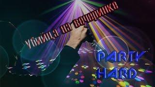 Убийца на вечеринке|Party Hard