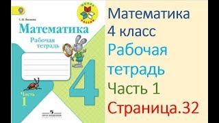 Математика рабочая тетрадь 4 класс  Часть 1 Страница. 32