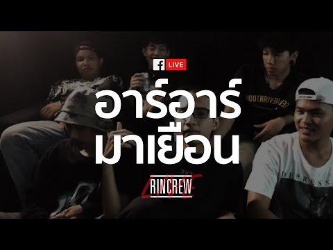 RINCREW LIVE : RR มาเยือน! | RAP IS NOW