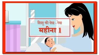 Newborn baby care month - 1 नवजात शिशु देखभाल महीने 1