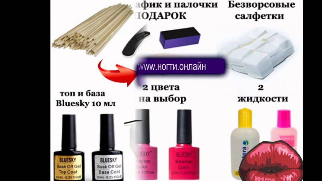 Интернет магазин базовых наборов для шеллака (гель лака) на дому .