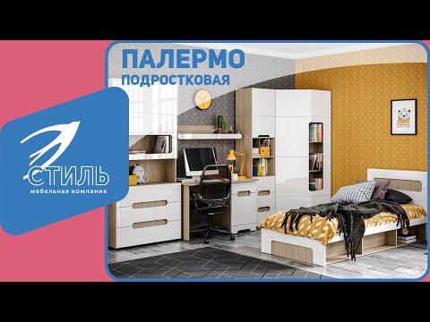 Подростковая мебель Палермо 3
