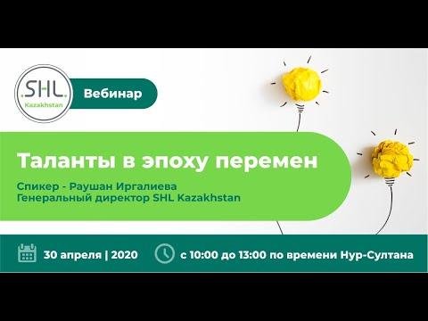 """Вебинар SHL Kazakhstan """"Таланты в эпоху перемен"""""""