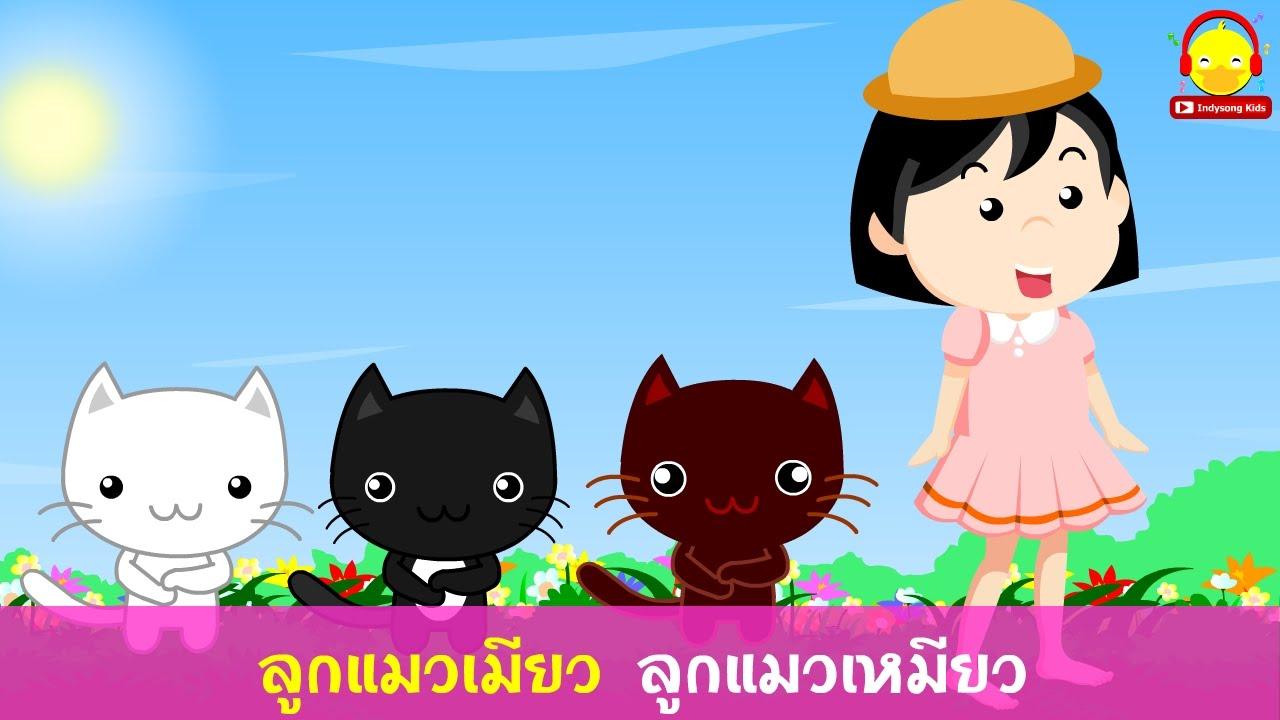เพลงเด กคาราโอเกะ เพลงหน มาล ม ล กแมวเหม ยวคาราโอเกะ เพลงเด กอน บาล การ ต น คาราโอเกะ เพลง