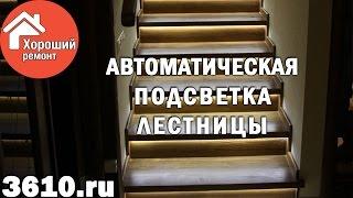 Автоматическая подсветка лестницы Ремонт и отделка в Воронеже - Ремонт под ключ