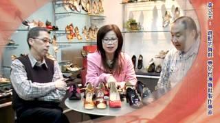 李立元    跳動的舞鞋 專訪台灣舞鞋製作專家
