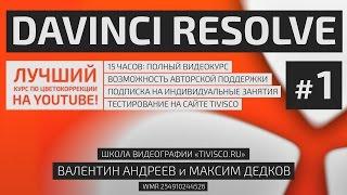 #001 DaVinci Resolve 10 - 14 — Полный бесплатный видеокурс от Tivisco.ru