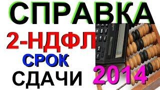 СРОК сдачи справки 2-НДФЛ Работодателям (налоговым агентам) в налоговый орган