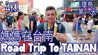 媽媽在台南 Road Trip to Tainan 環島第一天 (台南-高雄) (4K) - Life in Taiwan #59
