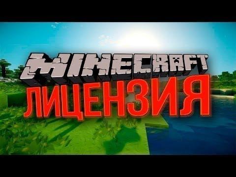 Как и где скачать лицензию Minecraft БЕСПЛАТНО(Гайд 2017 ...