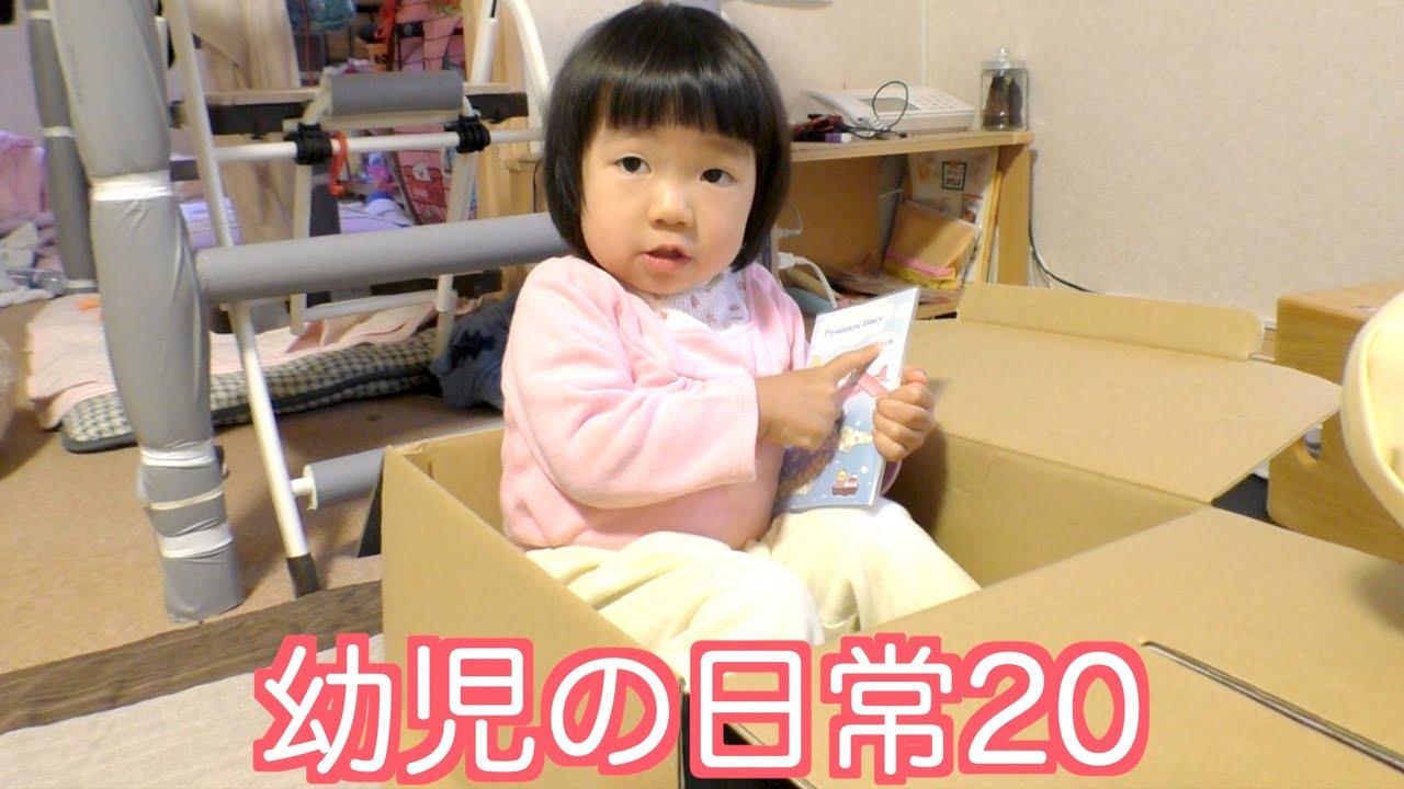 朗読する箱入り娘 【 幼児の日常20 】 - YouTube