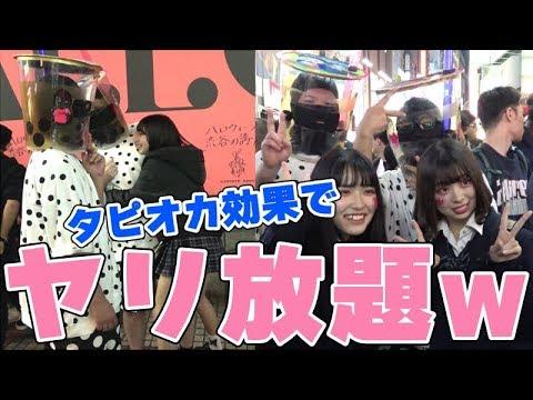 渋谷ハロウィンでタピオカのコスプレしたら女子高生とイチャイチャ出来すぎてやばいwwwww