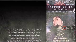 Dj Rap Mix Volcano | ميكس دسات فولكينو بطوله دي جي راب مع الكلمات | Dj-Rap Volcano
