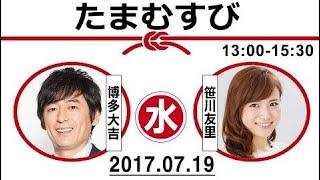 2017-07-19 (水) お笑いコンビ火曜日 博多大吉&笹川友里 ゲスト:----...