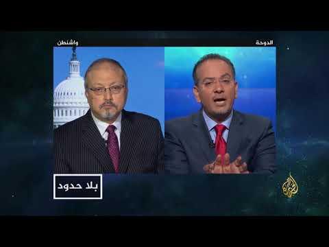 بلا حدود- الكاتب السعودي جمال خاشقجي  - نشر قبل 11 ساعة