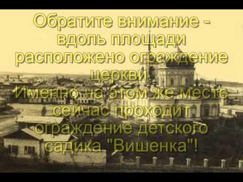 История в которой мы живем Энгельс-Покровск Церкви.