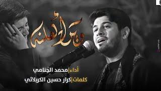 وين أهلنه  | محمد الجنامي