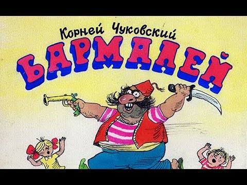 Бармалей (1989)