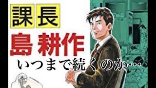 課長島耕作(8)