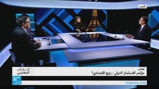 تونس.. مؤتمر الاستثمار الدولي: ربيع اقتصادي؟