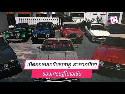 [Celeb Online] เปิดคอลเลกชันรถหรู ราคาหนักๆ ของเศรษฐีในเอเชีย
