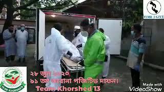 Team Khorshed এর ৯১ তম দাফন