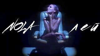 Смотреть клип Nola - Лей