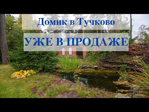 Дача в Подмосковье