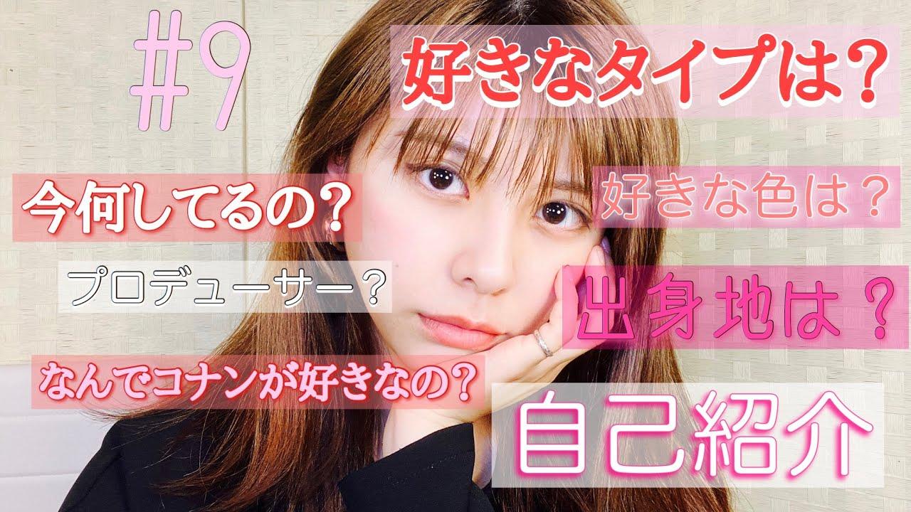 【自己紹介&質問】はじめまして、田中美麗です。