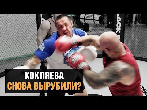 Бой Кокляев VS