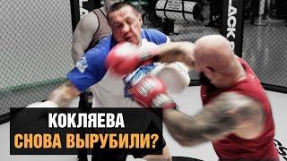 Бой Кокляев VS Джиган / Выруби Кокляева быстрее, чем Емельяненко