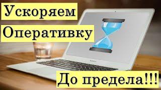 ✅ Лучшая программа для очистки оперативной памяти компьютера Windows