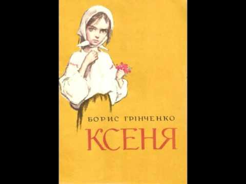 Борис грінченко життєвий шлях та творчий доробок митця.