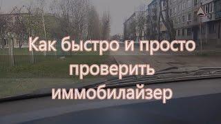 видео Виды иммобилайзеров на ВАЗ 2110