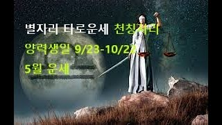별자리 타로운세:  천칭자리 (양력 생일 9/23-10/22)    5월 운세