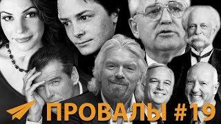 Знаменитые Неудачи #19 - Пирс Броснан, Стефани Майер, Майкл Джей Фокс