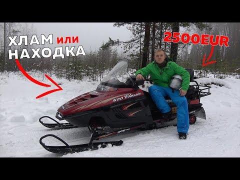 Купил снегоход за