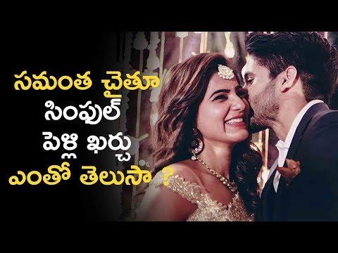 Naga chaitanya And Samantha Wedding Budget Estimate | Latest Telugu Movie Updates