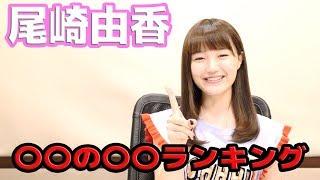 HiBiKi StYle 第61回 尾崎由香 検索動画 17