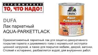 Лак для паркета Dufa AQUA-PARKETTLACK - купить паркетный лак Дюфа, лак для дерева Дюфа(Строймаркет