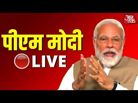 PM Modi Live Address To Nation on Corona Covid19, Unlock 2.0, India-China Standoff   Aaj Tak Live TV