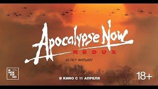 АПОКАЛИПСИС СЕГОДНЯ в кино с 11.04.19