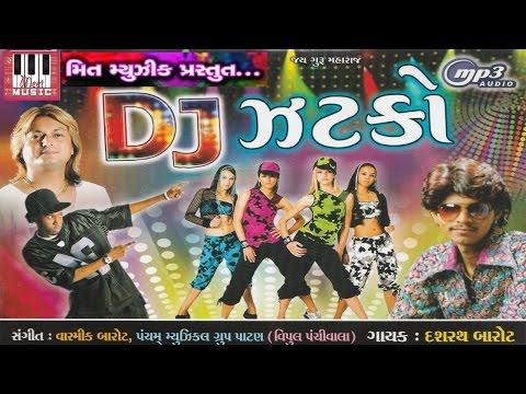 DJ Jhatko Full Jukebox | Dasrath Barot | Valmik Barot | Pancham Group | DJ Full Remix 2017
