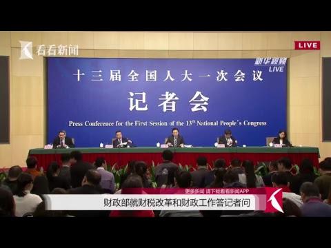 Live正在直播:财政部就财税改革和财政工作答记者问